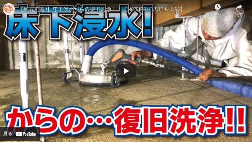 【レボテック】【豪雨災害!!】床下浸水からの復旧洗浄!!【HOTJEBLOふじやまR2】