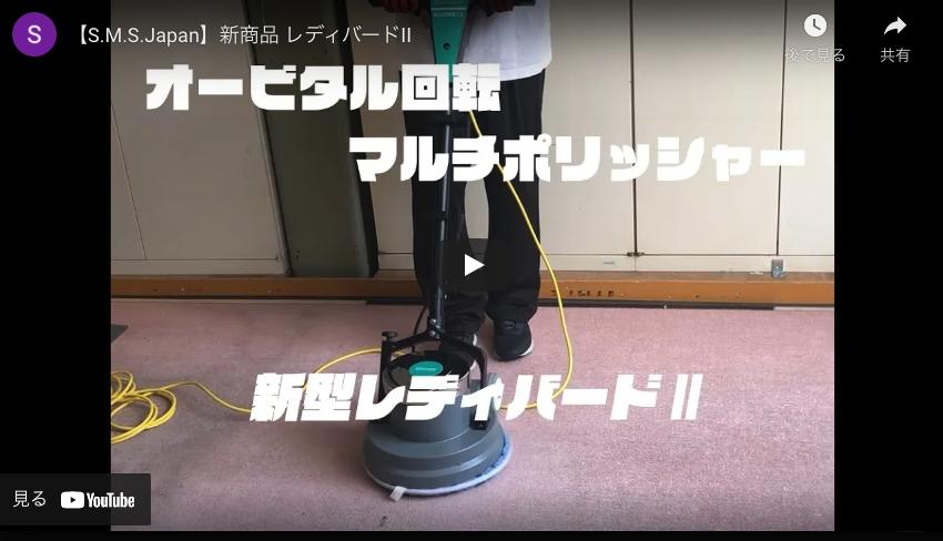 【S.M.S.Japan】新商品 レディバードⅡ