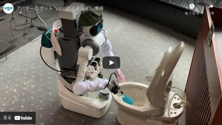 """【ugo】アバターロボット """"ugo"""" によるトイレ清掃"""