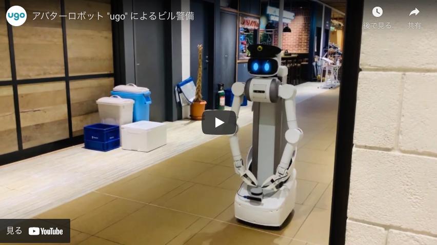 "【ugo】アバターロボット ""ugo"" によるビル警備"