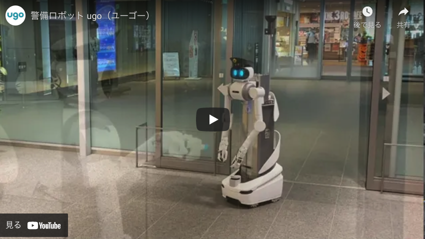 【ugo】警備ロボット ugo(ユーゴー)