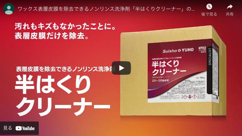【ユーホーニイタカ】ワックス表層皮膜を除去できるノンリンス洗浄剤「半はくりクリーナー」のご紹介|Suisho&YUHO