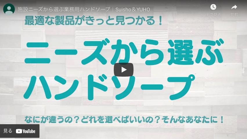 【ユーホーニイタカ】施設ニーズから選ぶ業務用ハンドソープ|Suisho&YUHO