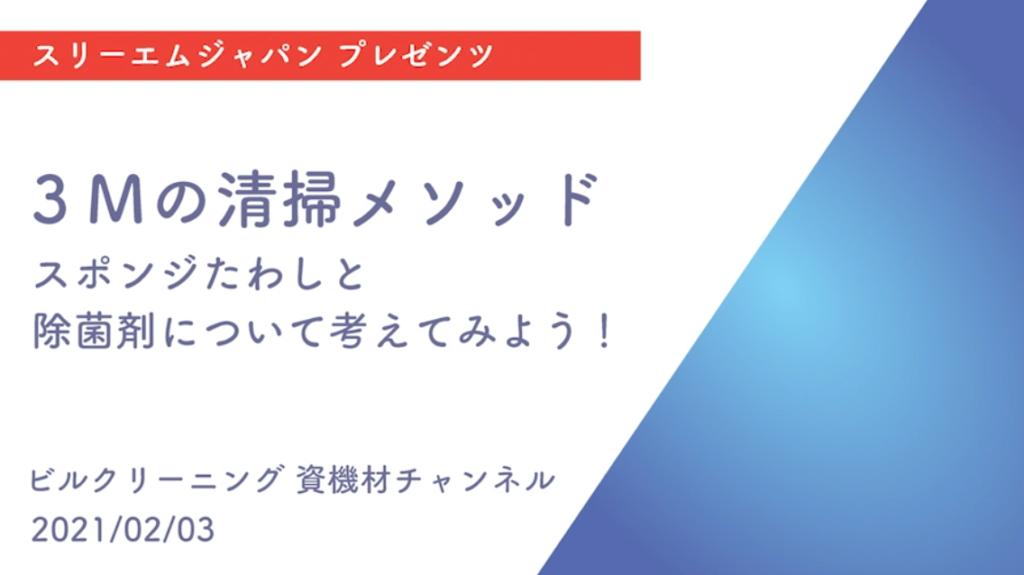 【3Mジャパン】3Mの清掃メソッド スポンジたわしと除菌剤について考えてみよう!