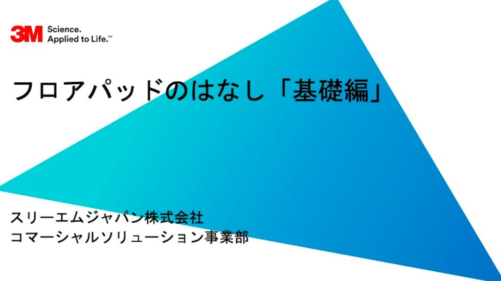 【3Mジャパン】3Mの清掃メソッド 第二回「フロアパッド「基礎編」〜パッドの特徴や色別のフロアパッドの使い分けなどの初心者向けの講座〜