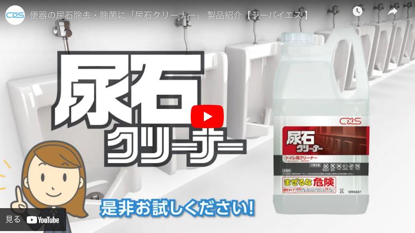【シーバイエス 】便器の尿石除去・除菌に「尿石クリーナー」 製品紹介
