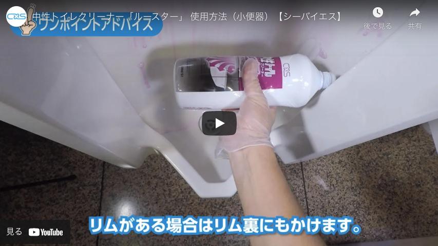 【シーバイエス】中性トイレクリーナー「ルースター」 使用方法(小便器)