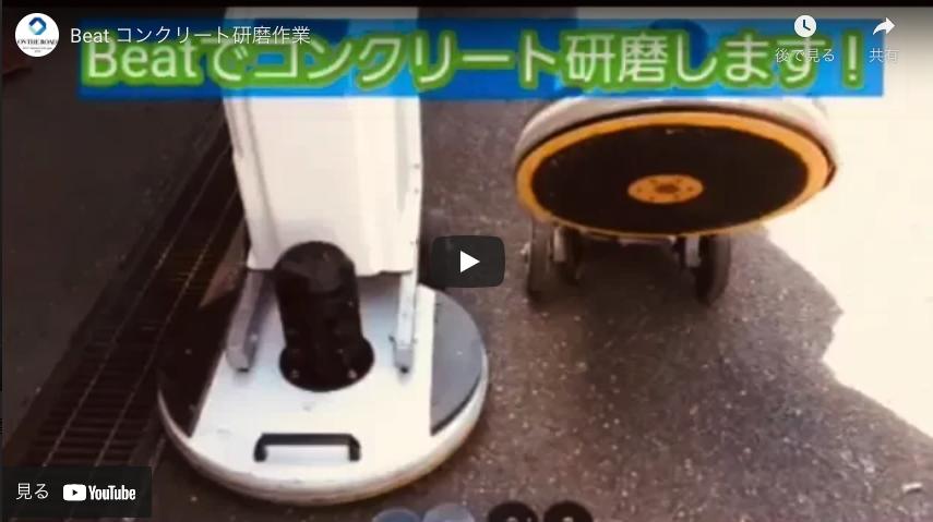 【オンザロード】Beat コンクリート研磨作業