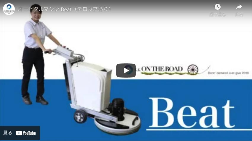 【オンザロード】オービタルマシン Beat(テロップあり)