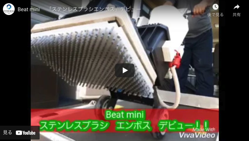 【オンザロード】Beat mini  「ステンレスブラシエンボス」デビュー