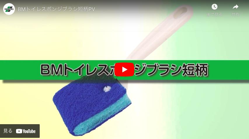 【テラモト】BMトイレスポンジブラシ短柄PV