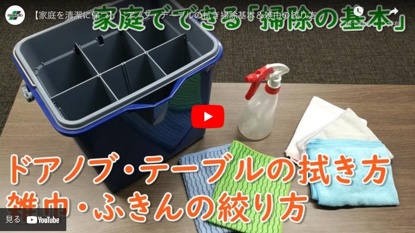 【テラモト】【家庭を清潔に保つ】ドアノブ・テーブルの拭き掃除基本&雑巾の絞り方
