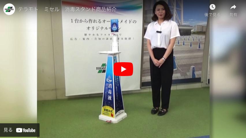 【テラモト】ミセル 消毒スタンド商品紹介