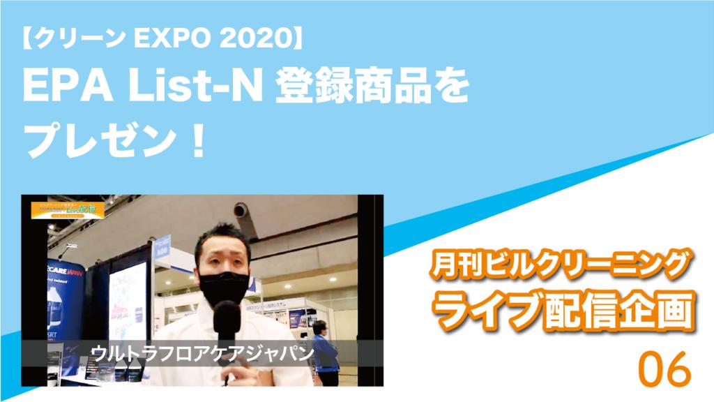【クリーンEXPO 2020】EPA List-N登録商品をプレゼン!