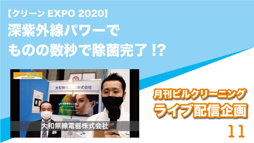 【クリーンEXPO 2020】深紫外線パワーでものの数秒で除菌完了!?