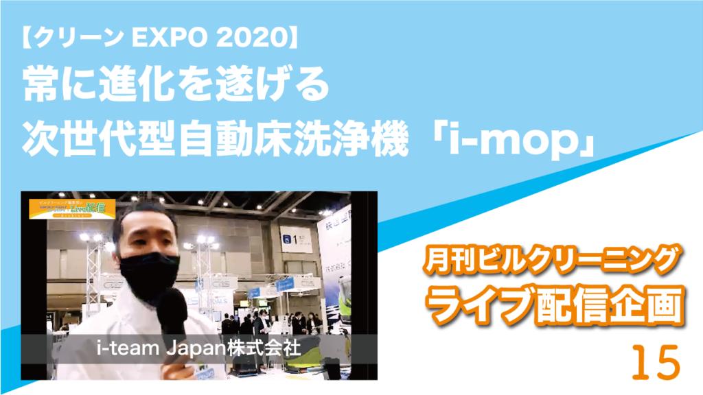 【クリーンEXPO 2020】常に進化を遂げる次世代型自動床洗浄機「i-mop」