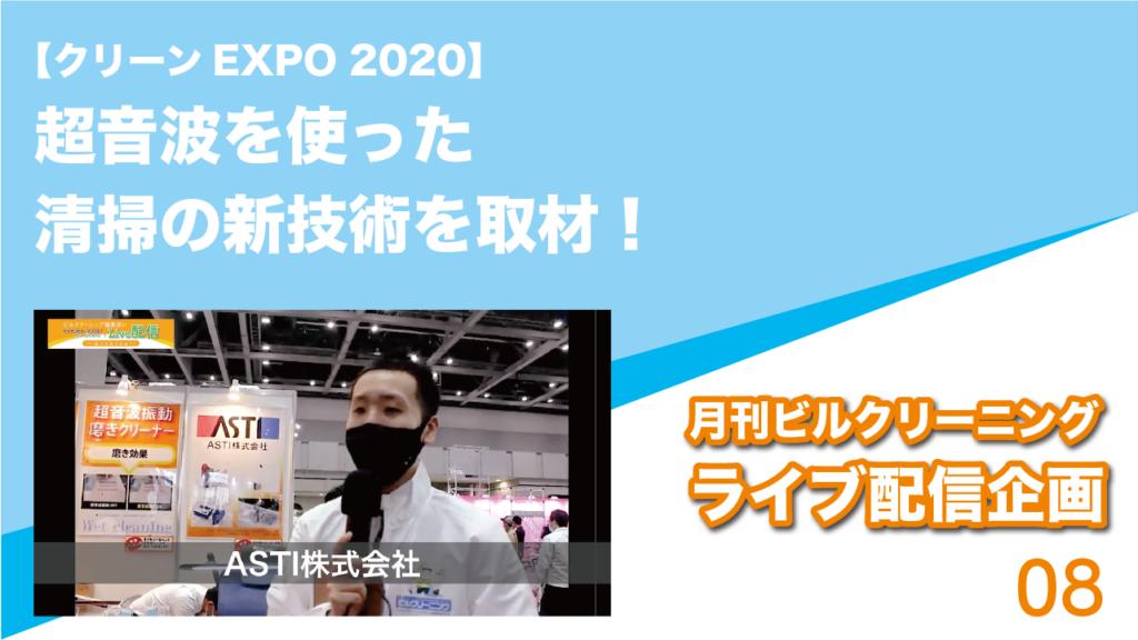 【クリーンEXPO 2020】超音波を使った清掃の新技術を取材!