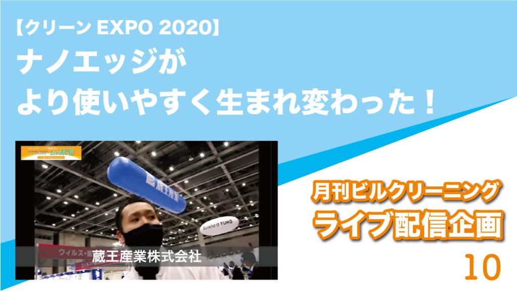 【クリーンEXPO 2020】ナノエッジがより使いやすく生まれ変わった!