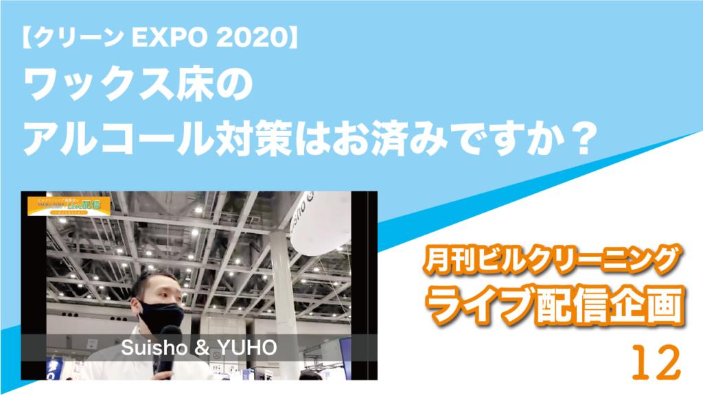 【クリーンEXPO 2020】ワックス床のアルコール対策はお済みですか?