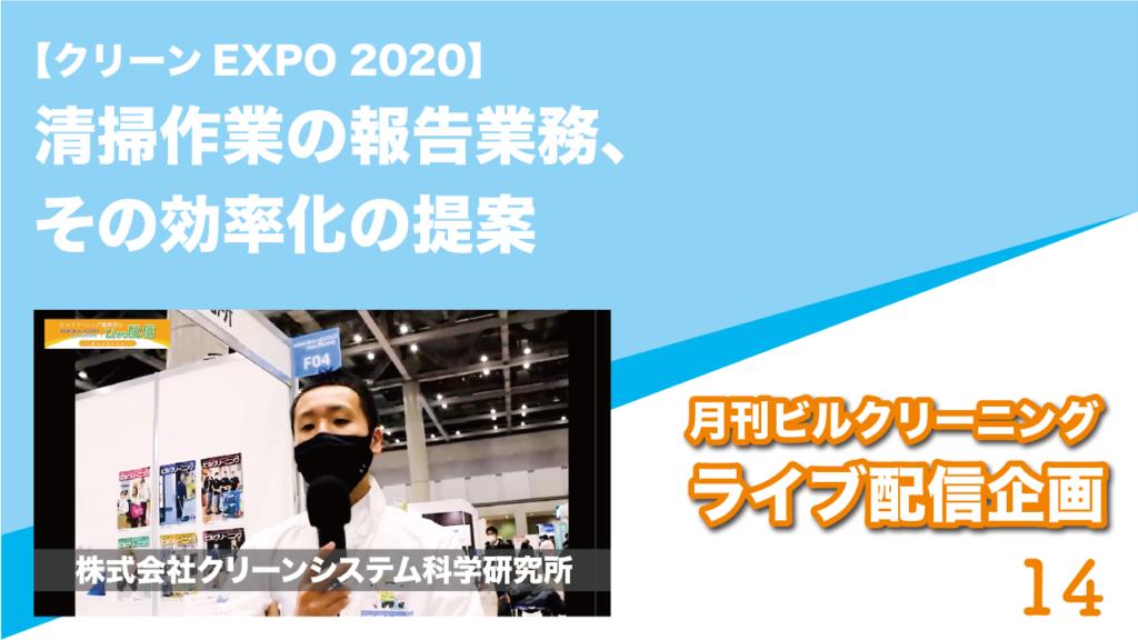 【クリーンEXPO 2020】清掃作業の報告業務、その効率化の提案