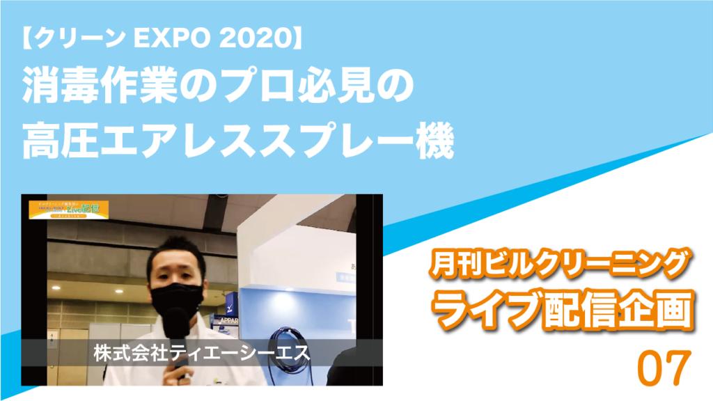 【クリーンEXPO 2020】消毒作業のプロ必見の高圧エアレススプレー機