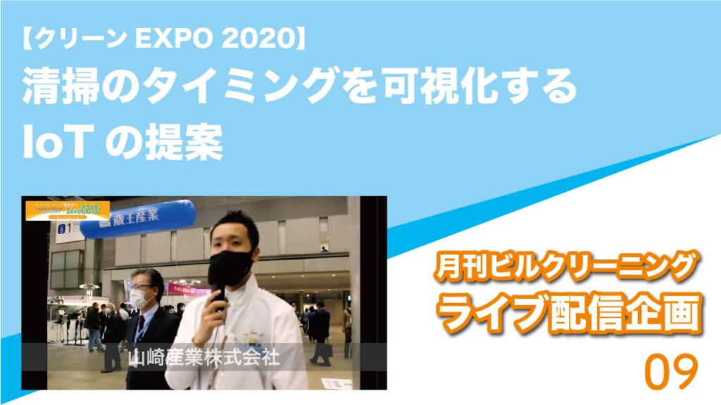 【クリーンEXPO 2020】清掃のタイミングを可視化するIoTの提案