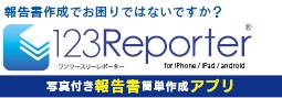 写真付き報告書作成アプリで業務効率を改善